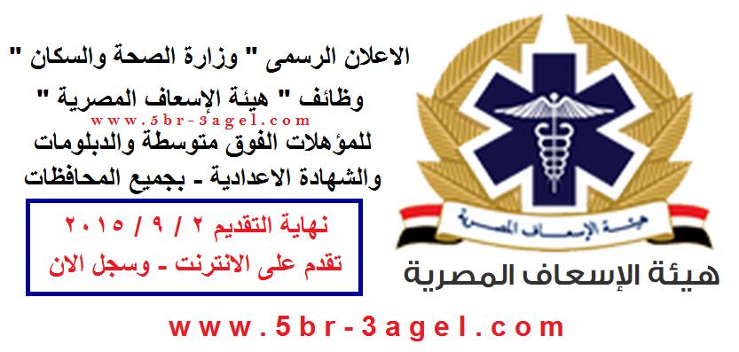 وظائف هيئة الاسعاف المصرية للدبلومات والاعدادية بجميع المحافظات - التقديم على الانترنت