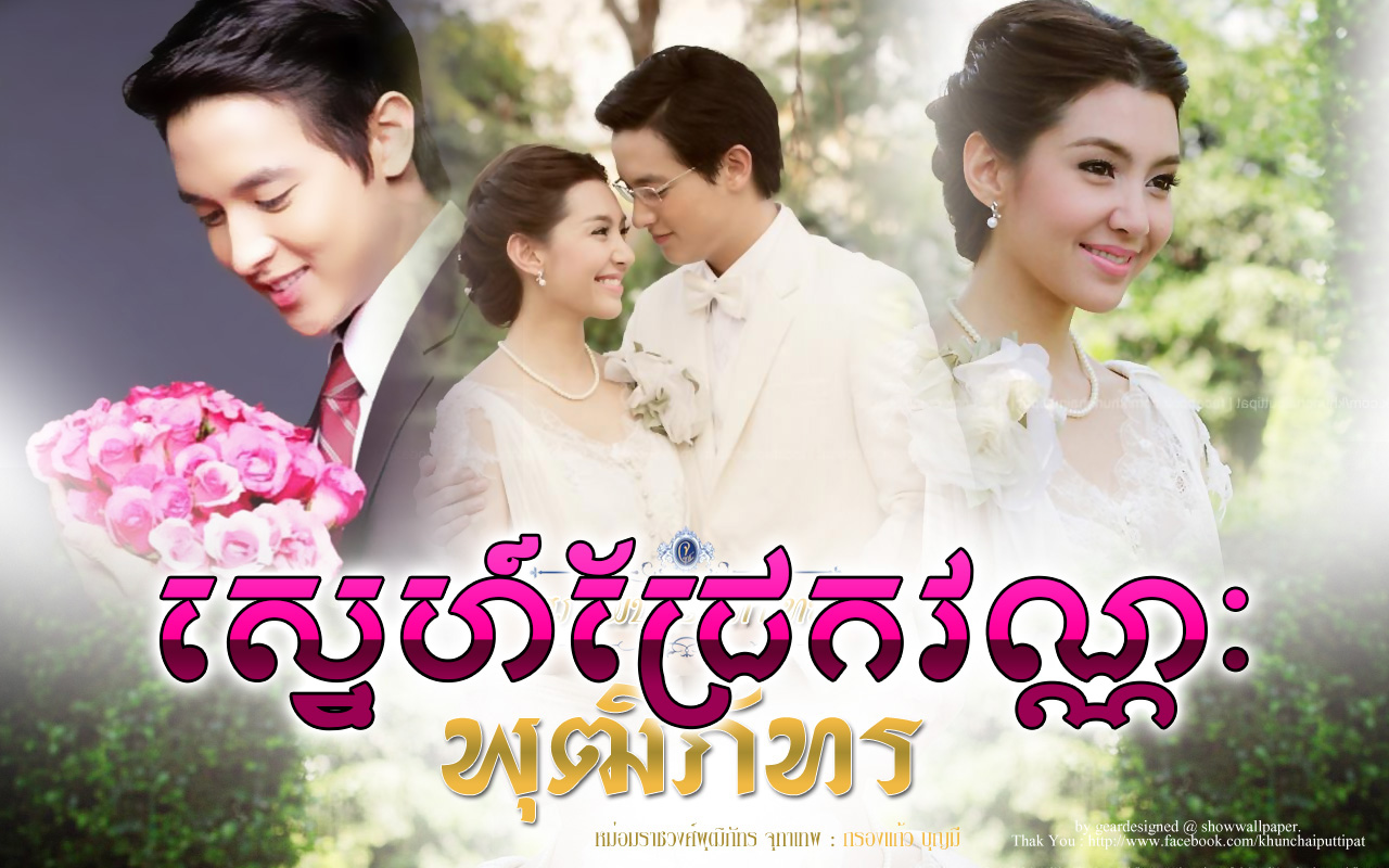 [ Movies ] Sne Chrek Vannak - Khmer Movies, Thai - Khmer, Series Movies