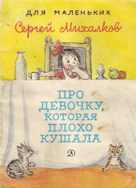 Russian books for children, illustrated book, bookshop, book cover