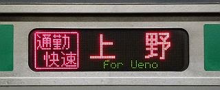 E231系の側面行先 通勤快速上野