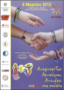 6 ΜΑΡΤΙΟΥ 2013: Πανελλήνια ημέρα κατά της βίας στο σχολείο