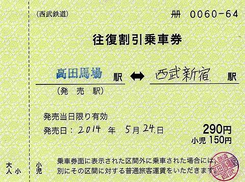 西武鉄道 往復割引乗車券「おとなりきっぷ」2 高田馬場駅(常備軟券)
