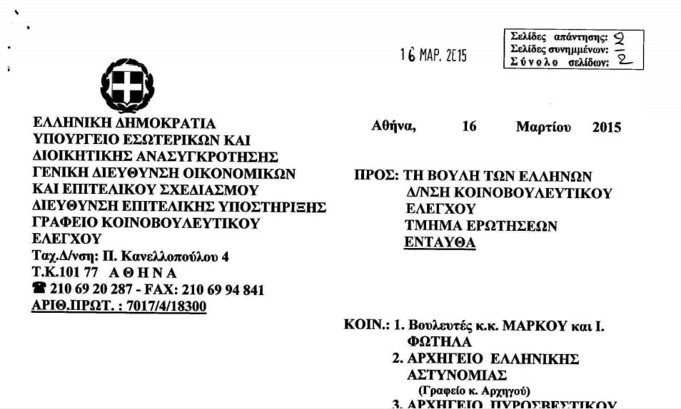 http://www.hellenicparliament.gr/UserFiles/67715b2c-ec81-4f0c-ad6a-476a34d732bd/9178045.pdf