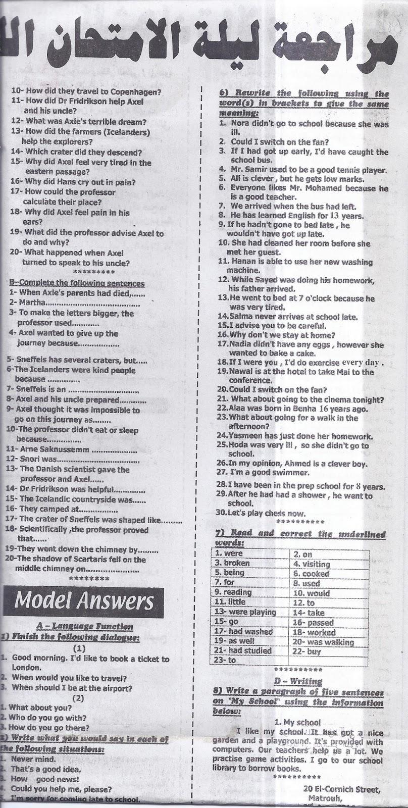 """لغة انجليزية: مراجعة """"خطيرة"""" للشهادة الاعدادية لامتحان الترم الاول 14"""