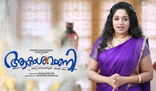 Aakashvani Malayalam Movie