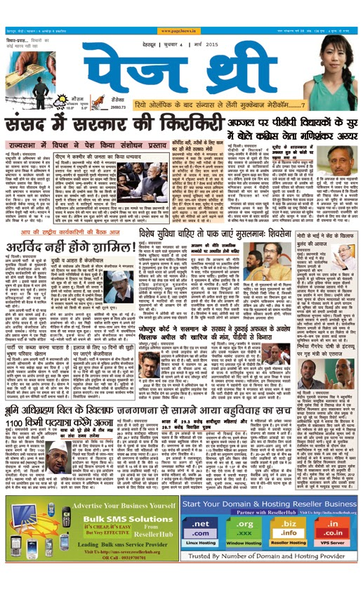 Prominent Hindi newspaper
