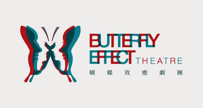 BUTTERFLY EFFECT 蝴蝶效應劇團