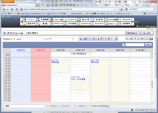blog_20110611_schedule.png