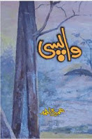 Wapsi (Romantic Urdu Novels) By Umera Ahmed