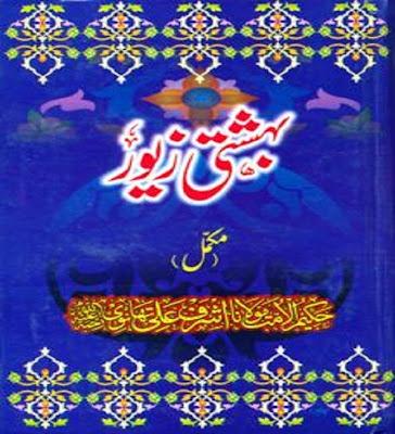 Bahishti-Zewar-Book-complete