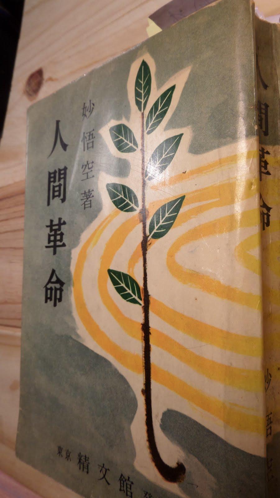 【特集/宗教と政治】戸田城聖と創価学会・公明党