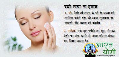 Bharat Yogi Health Tips In Hindi Me