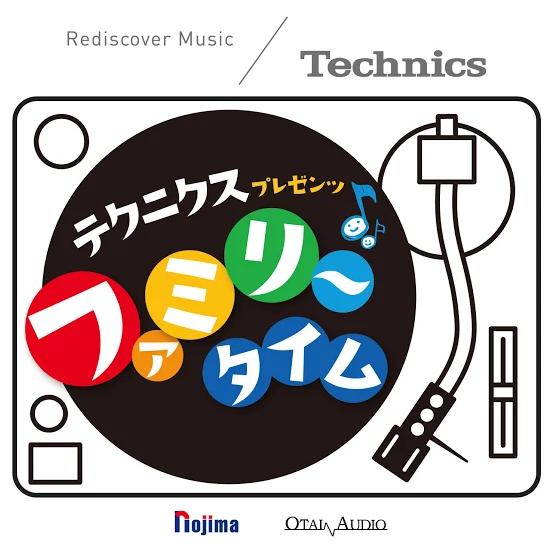 Technics Presents・音楽が家族をつなげる『ファミリータイム』 in 湘南モールFILL・7月2日(日)開催。