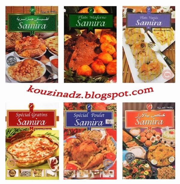 La cuisine alg rienne samira pack 6x1 - La cuisine algerienne samira ...