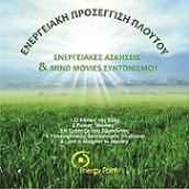 Ενεργειακές Ασκήσεις & Mind Movies Συντονισμού με τον Πλούτο και την Αφθονία