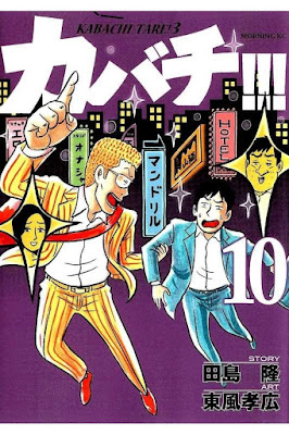 カバチ!!! カバチタレ!3 第01-10巻 [Kabachi!!! - Kabachitare! 3 vol 01-10] rar free download updated daily