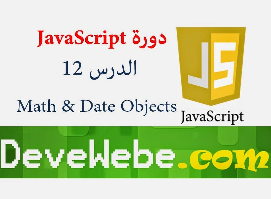 دورة JavaScript | شرح JavaScript  |  الدرس الثاني عشر  شرح  Math & Date Objects