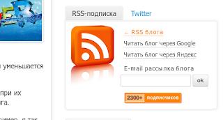Красивая кнопка подписки для блога