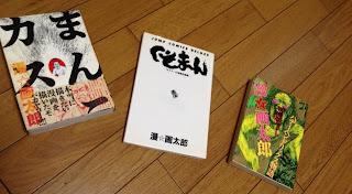 漫☆画太郎のマンガ3冊 まんカス くそまん ハデー・ヘンドリックス物語