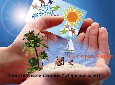 "+++ТЗ ""Море нас ждет!"" до 15/07"
