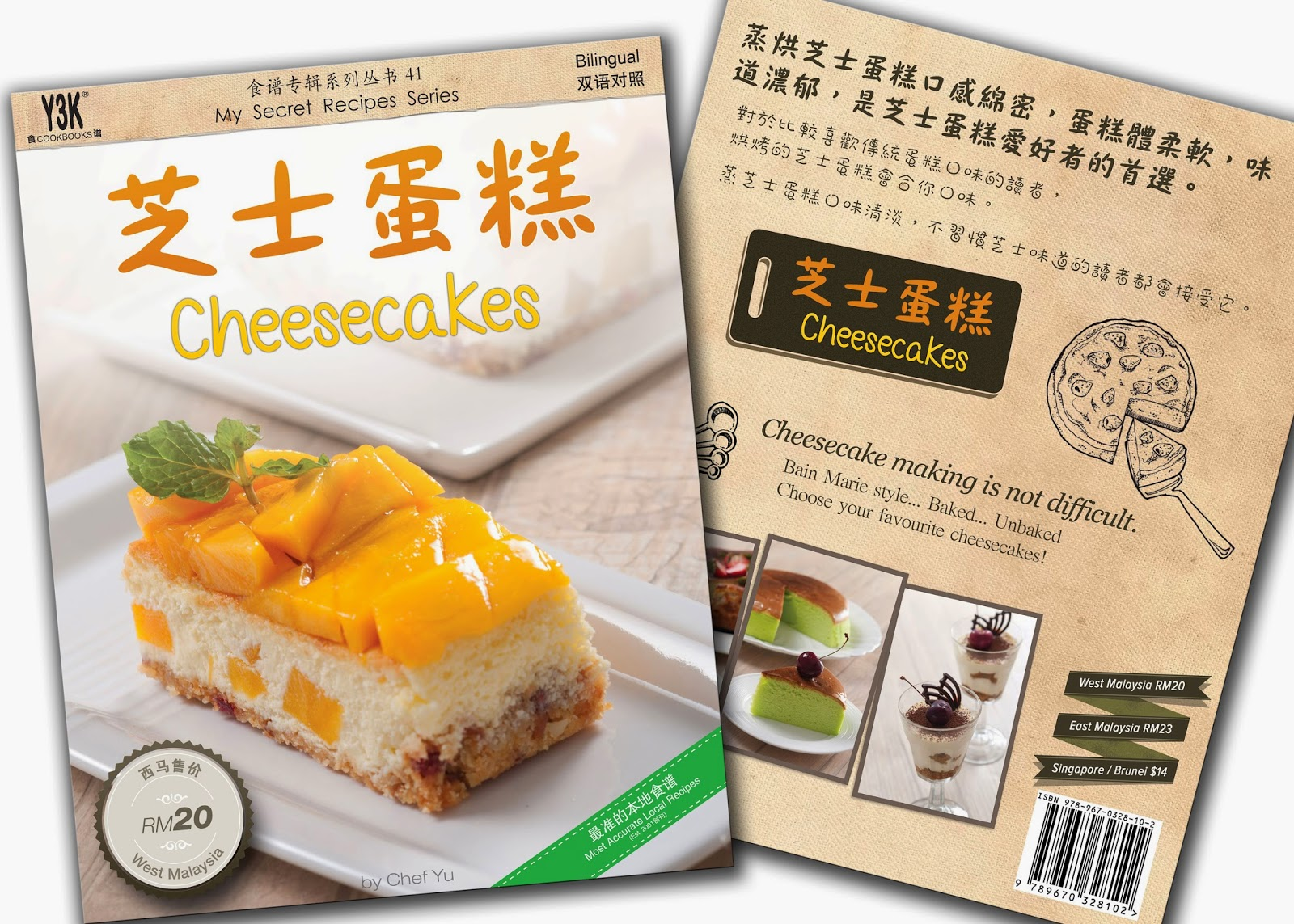 y3k cookbooks volume no.41 - cheesecakes