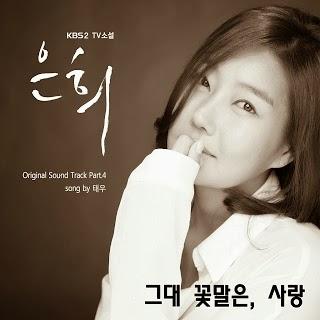 TaeU (태우) - 대 꽃말은, 사랑 TV Novel-Eun Hee (은희) OST Part.4