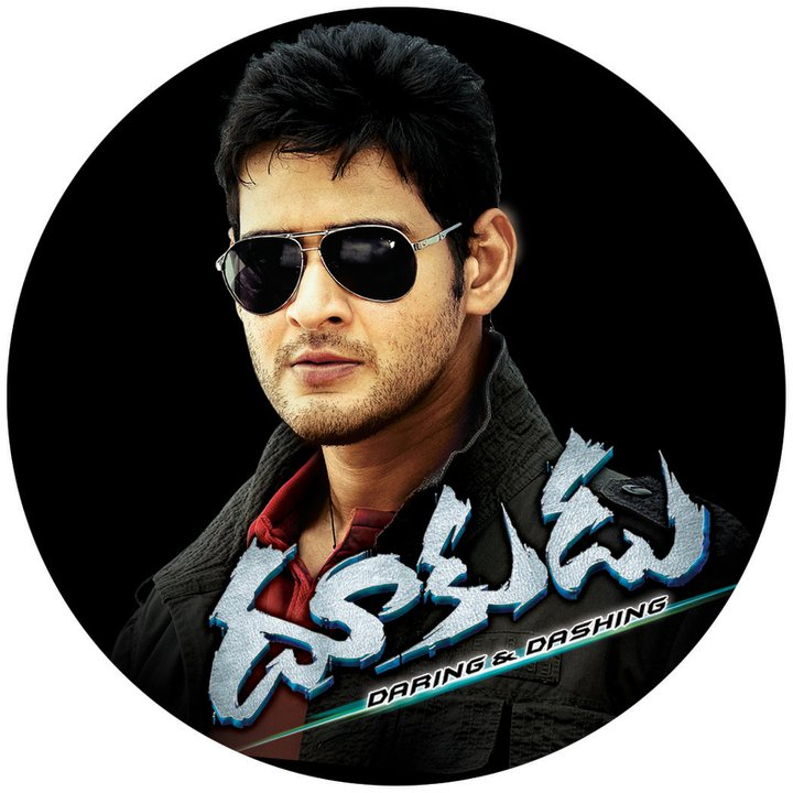 Lyric song title by lyrics : Nee Dookudu Song Lyrics : Dookudu Title Song Lyrics | Latest Movie ...