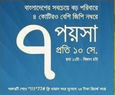 Grameenphone-GP-Go-On-Talking-GP-GP-number-7paisa/10sec