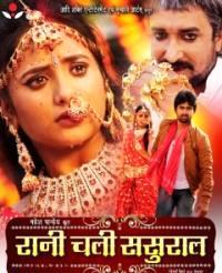 Rani Chali Sasural (2013) Bhojpuri Movie Trailer
