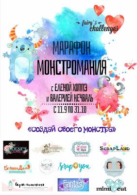 Монстромарафон с Еленой Хоппэ и Валерией Нечваль