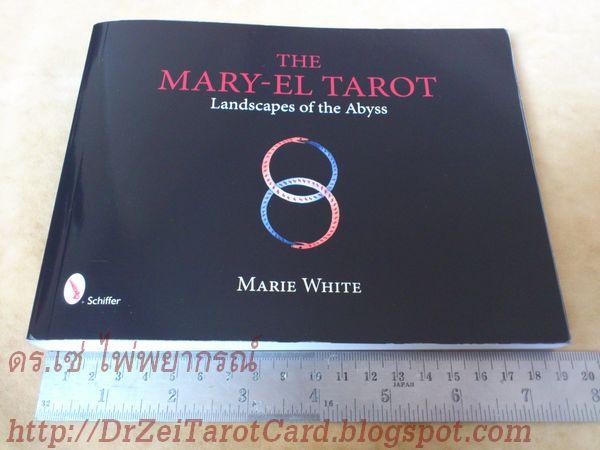 Mary-El Tarot Companion Book Cover Size Hard cover Soft Front Landscape of the Abyss ขนาดไพ่ ขนาดหนังสือ สัดส่วน คู่มือไพ่ ไพ่ทาโรต์ หนังสือไพ่ทาโรต์ Ouroboros งูกินหาง symbol สัญลักษณ์ หนังสือคู่มือไพ่ทาโร่ ตำราไพ่ยิปซี