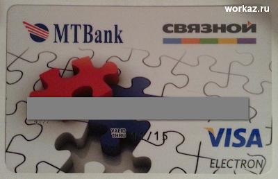 Кредитная карта МТБанка для инвестиций