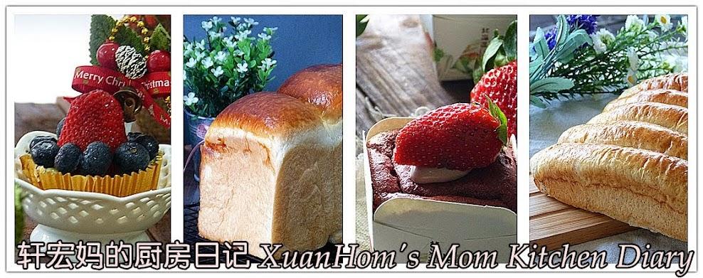 轩宏妈的厨房日记 XuanHom's Mom Kitchen Diary