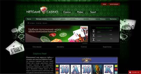 Про интернет-казино и покер