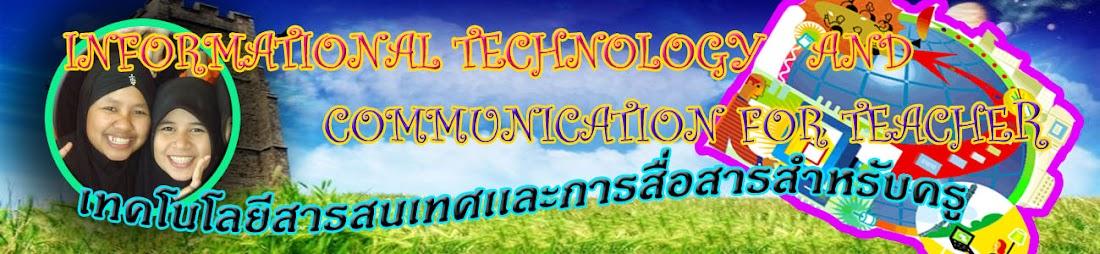 เทคโนโลยีสารสนเทศเเละการสื่อสารสำหรับครู