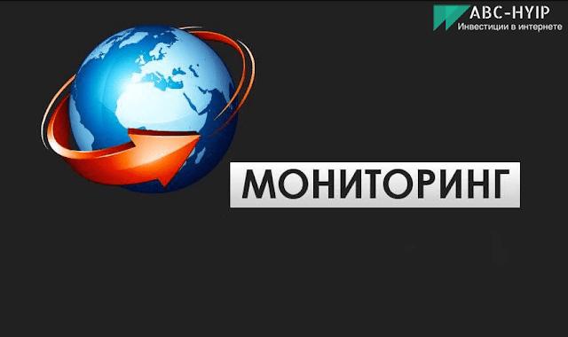 Мониторинг хайпов 2018 новости