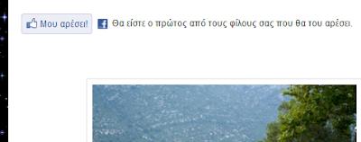 FACEBOOK LIKE ΣΤΟ BLOGS