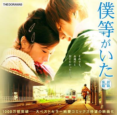 Trailer do Filme de Bokura ga ita!! Bokura+ga+ita