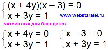 Простое решение системы уравнений. Заданная система уравнений. Разложение одной системы уравнений на две. Математика для блондинок.