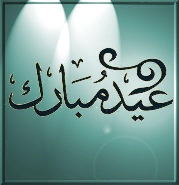 Eid Mobarak - Eid Sms In Urdu, Eid Poetry Nazam, Eid Mubarak, Eid Urdu Shayari, Eid, Chand Raat Mubarak, Eid Mubarak Poems
