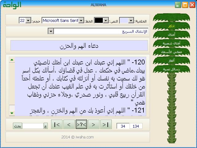 برنامج الواحة أذكار حصن المسلم alwaha.exe