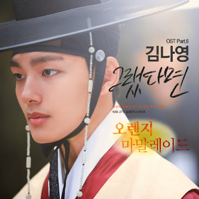 Kim Na Young – Orange Marmalade OST Part.6