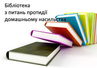 Бібліотека з протидії домашньому нгасильству