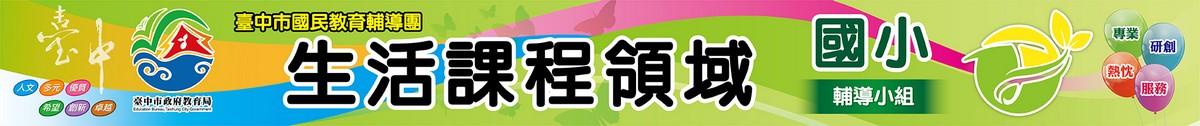 臺中市國教輔導團生活課程輔導小組