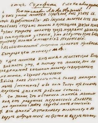 Χειρόγραφο γράμμενο από το χέρι του Αγίου Σεραφείμ του Σαρώφ
