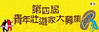 :::  YOUTHTRAVEL TAIWAN   :::