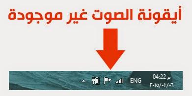 how to show soun volume icon on taskbar