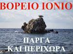 ΒΟΡΕΙΟ ΙΟΝΙΟ