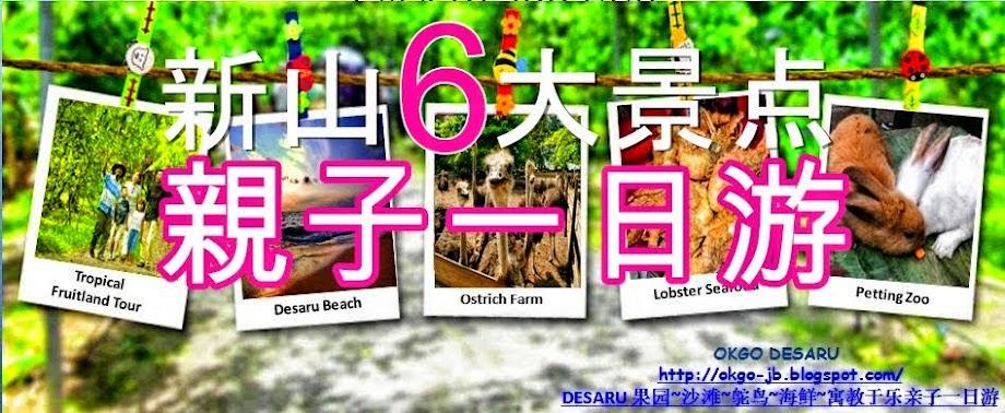 【新山行 1Day Tour】DESARU 果园~沙滩~鸵鸟~海鲜~鳄鱼~萤火虫~親子一日游 ~