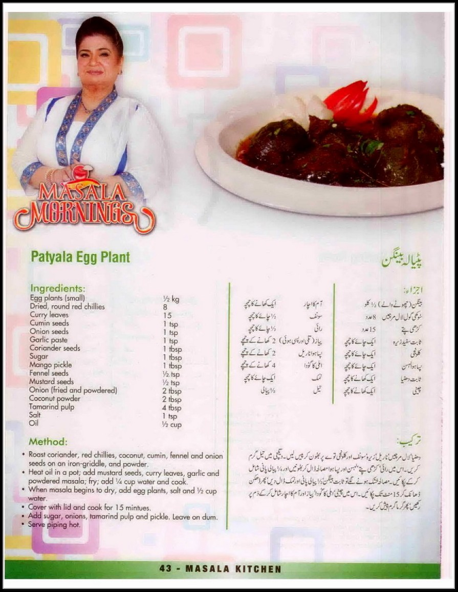 Delicious Patiala Baingan Recipe In Urdu - Ramadan Recipes - Shehar ...